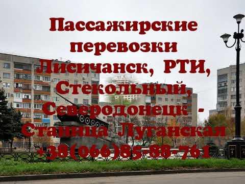 Пассажирские перевозки Лисичанск, Северодонецк - Станица Луганская