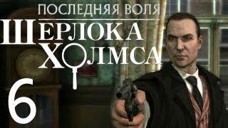 Последняя воля Шерлока Холмса #6 Нищета, морг и кладбище