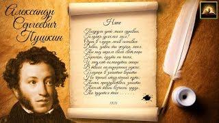 """Стихотворение А.С. Пушкин """"Няне"""" (Стихи Русских Поэтов) Аудио Стихи Онлайн Слушать"""