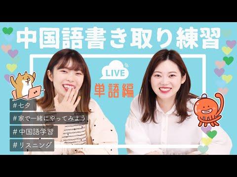 【ライブ配信】家で一緒に中国語勉強しよう!〜七夕にちなんだ听写〜