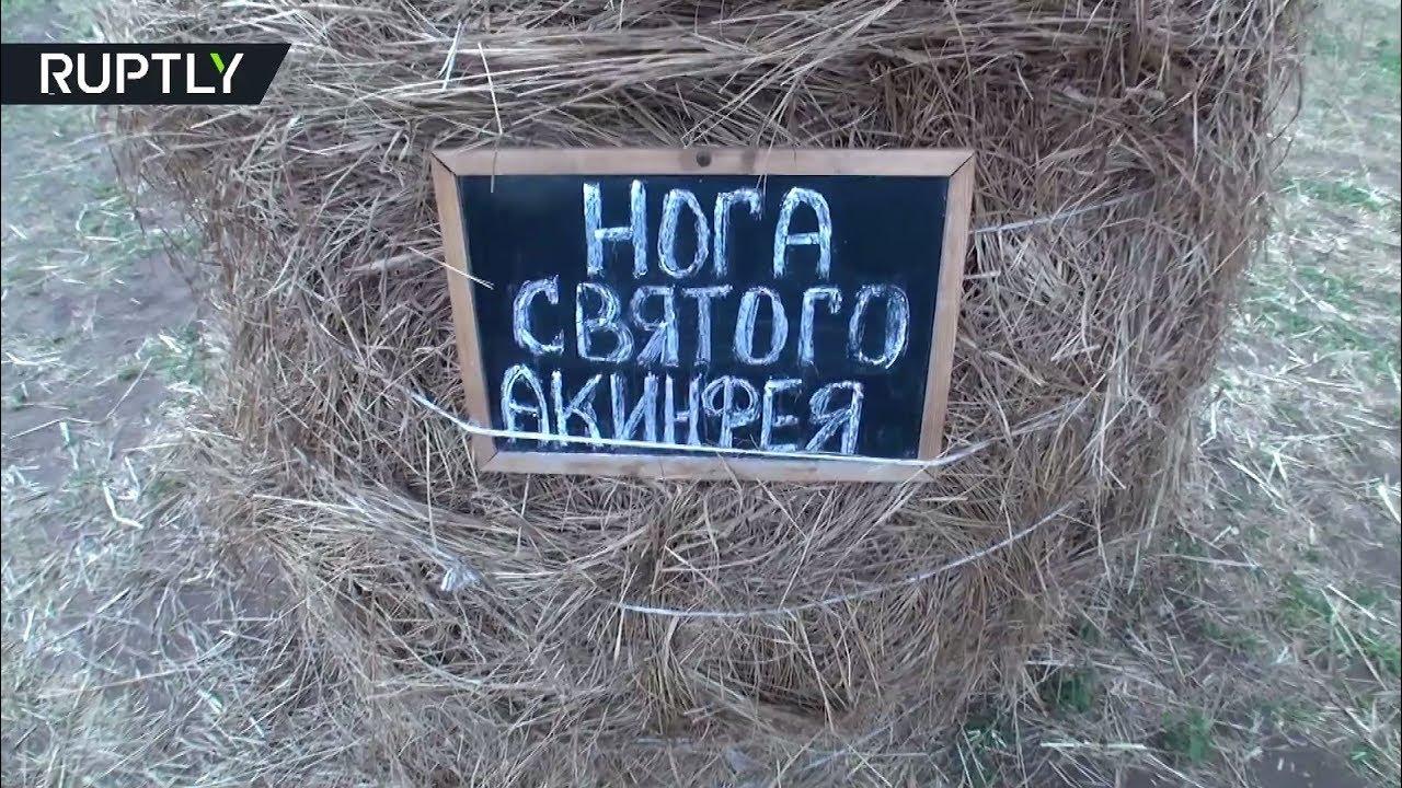 «Нога святого Акинфея»: соломенный арт-объект появился на Ставрополье