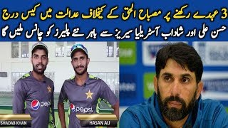 Case filed in court against Misbah ul Haq    Hasan Ali and Shadab out of Australia series 2019