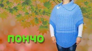 №30 Пончо - накидка - жилет. Вязание спицами.