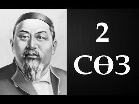 Абайдың қара сөздері. Екінші сөз (1890) ● Аудиокітап ●