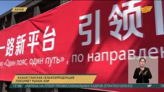 Казахстанская сельхозпродукция покоряет рынок КНР(, 2016-03-28T12:12:39.000Z)