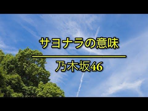 サヨナラの意味(再見的意義)- 乃木坂46(フル)/ 歌詞付き