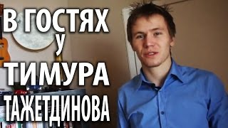 Gambar cover В гостях у Тимура Тажетдинова [Тимур Тажетдинов]