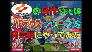 コナミ の名作 スーファミ 版 パロディウス シリーズ を発売順にやってみた(SFC)