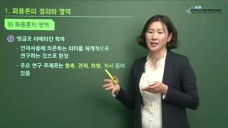 노후준비자격증 한국어교원2급취득은 학점은행으로[EK티쳐…
