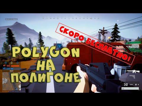 Скоро бесплатно! • POLYGON • Обзор новой игры