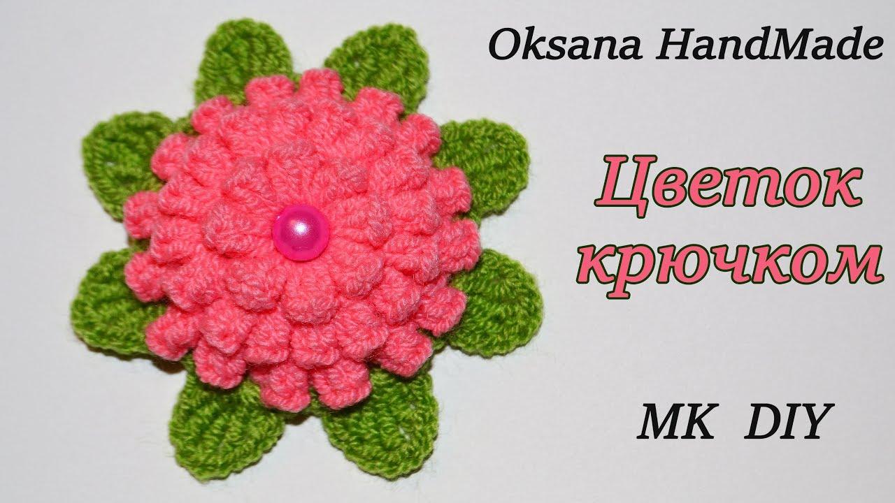 красивый объемный цветок крючком мастер класс Beautiful Flower