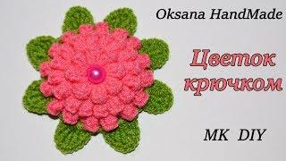 Красивый объемный цветок крючком. Мастер класс. Beautiful flower crochet