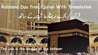 rabbana dua with urdu translation | rabbana taqabbal minna dua |01