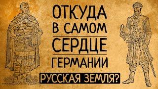 """""""РУСЬ"""" В ЦЕНТРЕ ГЕРМАНИИ: О ЧЁМ МОЛЧАТ НЕ ОДНО СТОЛЕТИЕ?!"""