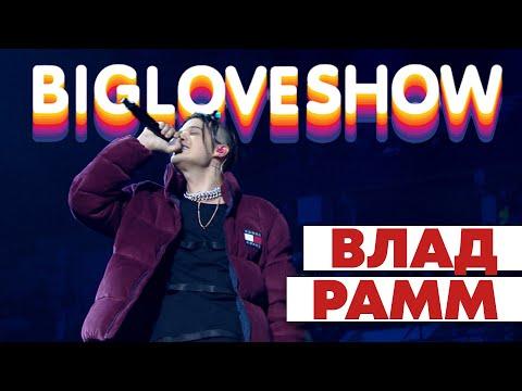 ВЛАД РАММ - ДЫМ [Big Love Show 2020]