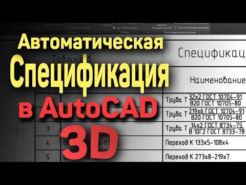 9. | AutoCAD | Автоматическая спецификация в Автокаде. Specification Template