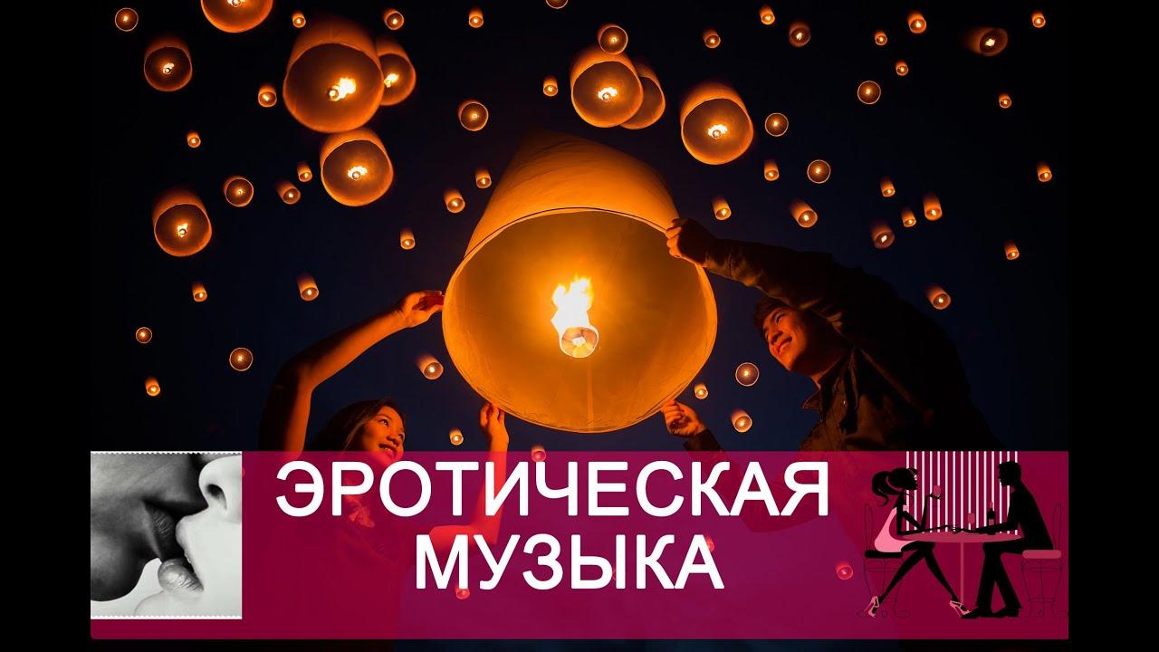 Эротическая музыка и массаж проститутки и индивидуалки ульяновска