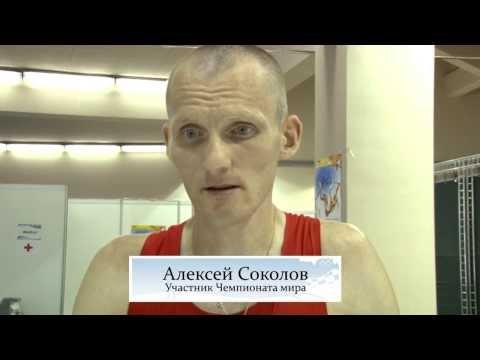 Чемпионат мира по легкой атлетике в Москве 2013. Алексей Соколов.