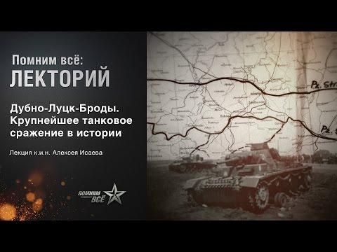 """Лекция Алексея Исаева """"Дубно - Луцк - Броды. Крупнейшее танковое сражение в истории"""""""