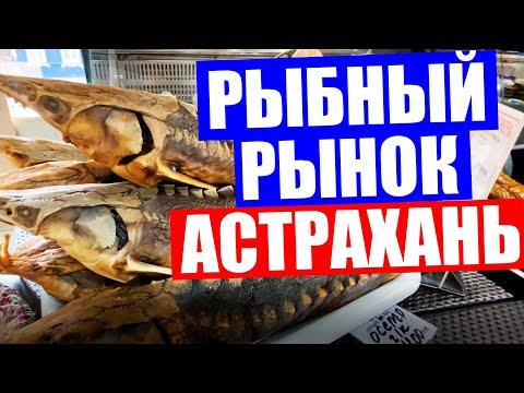 Астрахань 2020. Рыбный