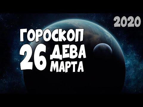Гороскоп на сегодня и завтра 26 марта Дева 2020 год | 26.03.2020