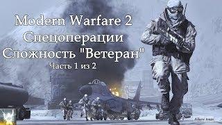 Modern Warfare 2 Спецоперации на Ветеране 1 2