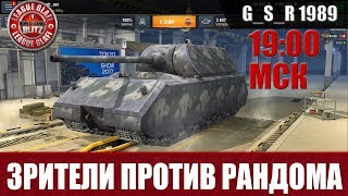 WoT Blitz - Зрители против рандома  - World of Tanks Blitz (WoTB)