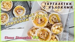 Песочные тарталетки Розочки с яблоками и заварным кремом    Apple Roses tarts    Elena Stasevich HM