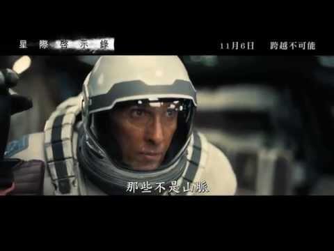 Interstellar 《星際啟示錄》 Official Trailer -- Matthew McConaughey, Christopher Nolan