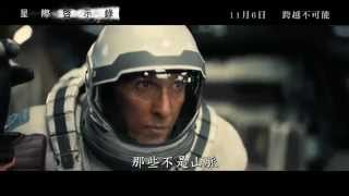 Interstellar 《‪星際啟示錄‬》 Official Trailer -- Matthew McConaughey, Christopher Nolan