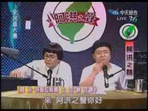 20080110 阿洪之聲 - YouTube