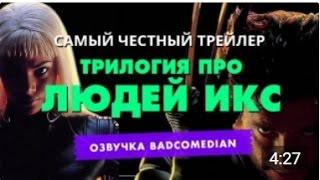 Честный трейлер - ЛЮДИ ИКС [BadComedian озвучка]