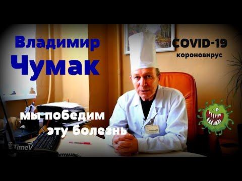 Владимир Чумак о коронавирусе (COVID-19) - мы победим эту болезнь