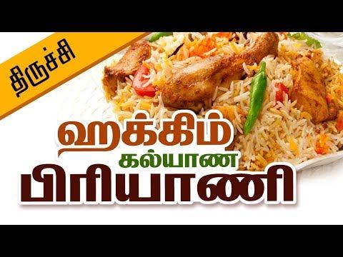 KMS Hakkim Kalyana Biriyani | Famous Biryani in Tiruchy | Best Biryani Restaurants