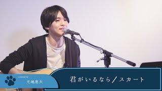 【LIVE録音】君がいるなら/スカート 映画「そらのレストラン」主題歌 Covered by 元嶋恵太