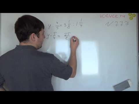 Задача №777. Математика 6 класс Виленкин.