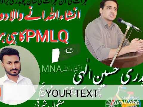 PMLQ song Mangowal sharqi waqas Chaudhry