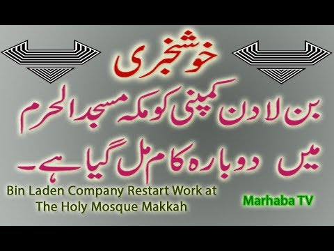 Saudi Bin Laden Company Restart Work on The Holy Mosque Makkah Urdu/Hindi Video