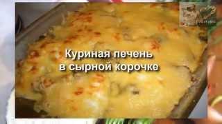 Куриная печень в сырной корочке