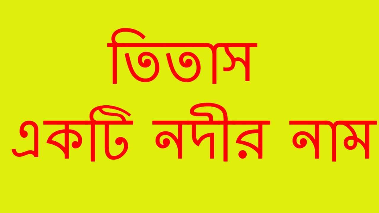 Titas Ekti Nadir Naam Pdf Download