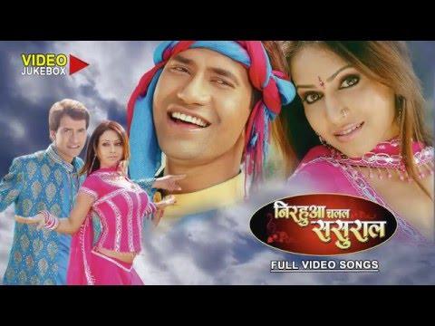 NIRHUAA CHALAL SASURAL - Full Length Bhojpuri Video Songs Jukebox