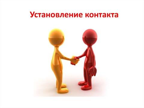 3 фактора установления контакта, которые необходимо знать каждому. Small Talk и цели этапа.