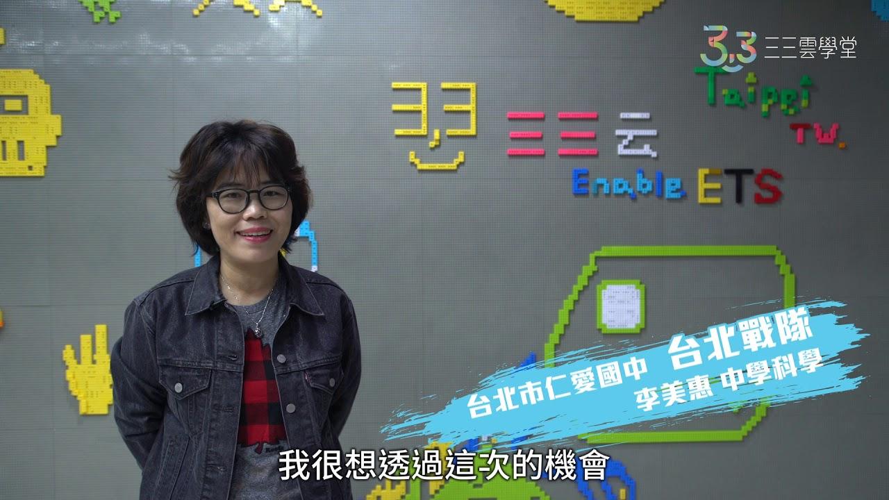 學創教育 台北戰隊出征影片