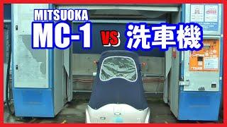 【ミニカー】 Mitsuoka MC-1 vs 洗車機 (MC1 vs Car washer) 【マイクロカー】