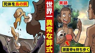 【実話】世界の異常な葬式。鳥に死体を食わせ....頭蓋骨を持ち歩く。