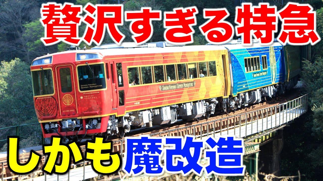 【これは凄い】JR四国のとある観光特急に乗ってみたらえげつなかった 土讃線/キハ185系