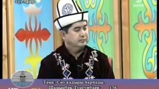 ЭлТР Ак таңдай - Айтыш сынак  26.01.15