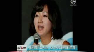 [news] Bang Eun-Hee U-kiss company ceo dated (방은희, 유키스 소속사 대표와 교제)