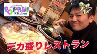 【大食い】特大グラタンドリア、3段ハンバーグ、ステーキをいただく!【ポプリンキッチン】