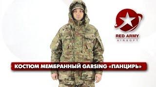 Костюм мембранный на холодную погоду - «Панцирь» от GARSING (gsg-6 штаны + куртка gsg-14)(, 2015-11-30T04:48:48.000Z)